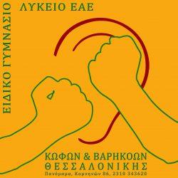 Ειδικό Γυμνάσιο – Λύκειο ΕΑΕ Κωφών & Βαρηκόων Θεσσαλονίκης
